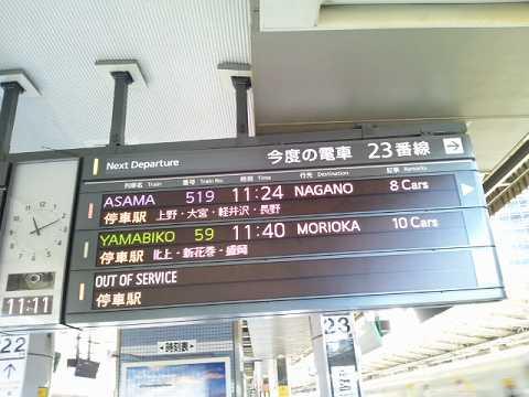 20121102 長野出張 04.jpg