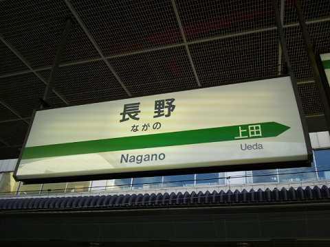 20121102 長野出張 08.jpg
