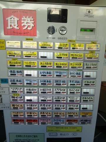 20121102 長野出張 18.jpg
