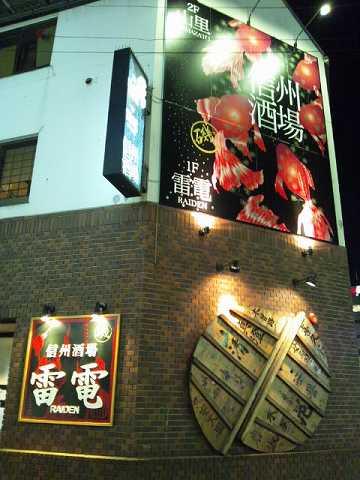 20121102 長野出張 22.jpg