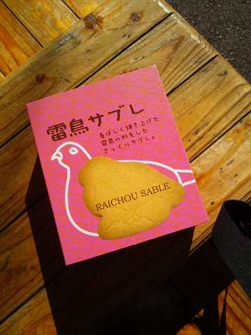 20121103 長野出張 05.jpg