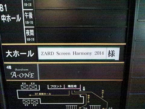 20140527 zard screen harmony 2014 04.jpg