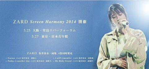 20140527 zard screen harmony 2014 10.jpg
