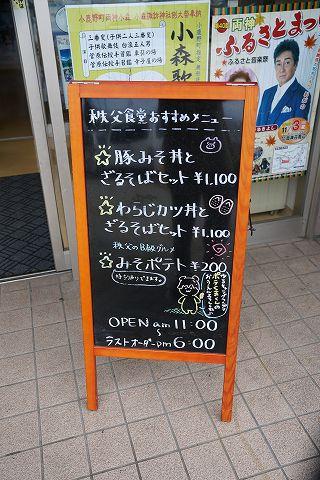 20160925 荷車屋道の駅店 02.jpg