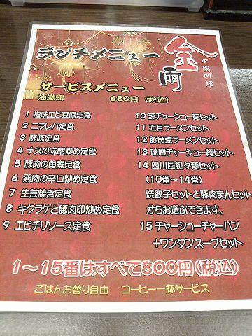 20161102 金雨 01.jpg