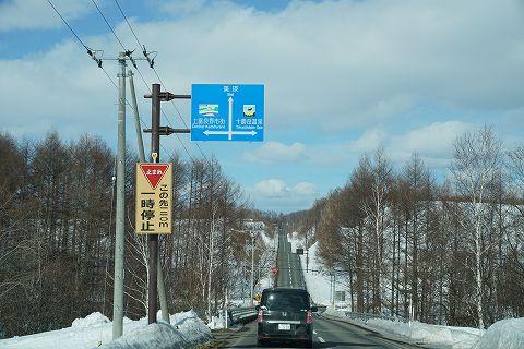 20170319 北海道の旅  52.jpg