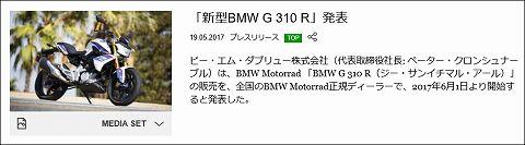 20170519 bmw g310r 01.jpg
