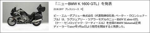 20170623 bmw k1600gtl 01.jpg