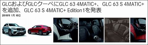 20180110 amg glc 01.jpg