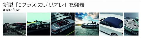 20180119 benz e cabriolet 01.jpg