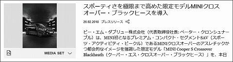 20180226 mini crossover 01.jpg