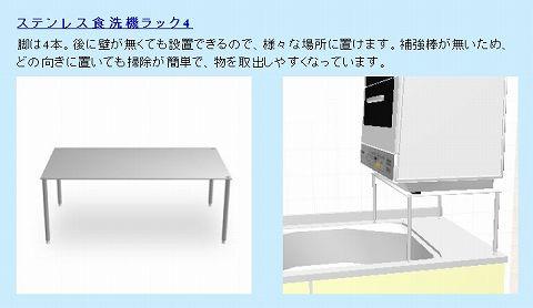 20180520 食洗器 03.jpg