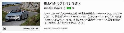 20180524 bmw m4 01.jpg