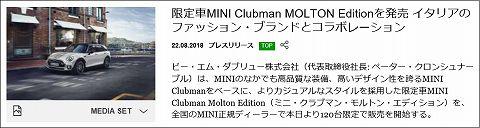 20180822 mini clubman 01.jpg