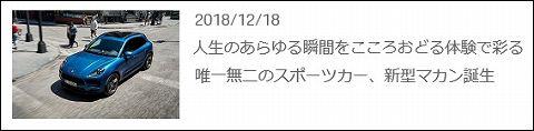 20181218 porsche macan 01.jpg