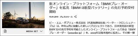 20190115 bmwプレオーダー 01.jpg