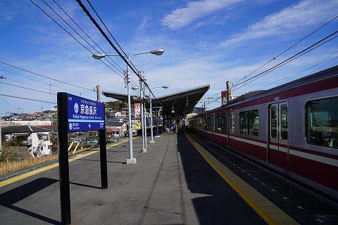 20190126 京急長沢散策 01.jpg
