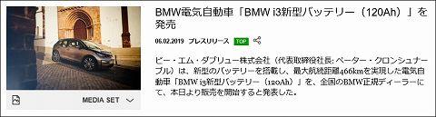 20190206 bmw i3 01.jpg