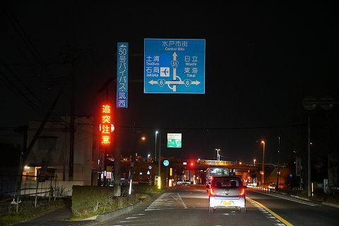 20190323 茨城方面の旅 22.jpg