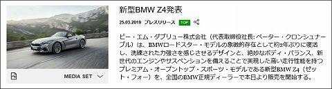 20190325 bmw z4 01.jpg