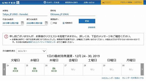 20190402 沖縄 04.jpg