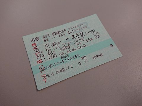 20190409 名古屋出張 04.jpg
