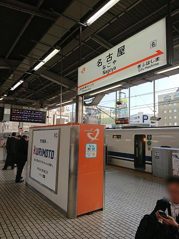 20190409 名古屋出張 08.jpg