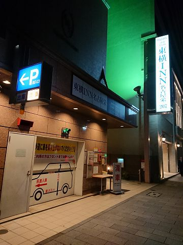20190409 名古屋出張 21.jpg