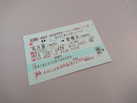 20190410 名古屋出張 15.jpg