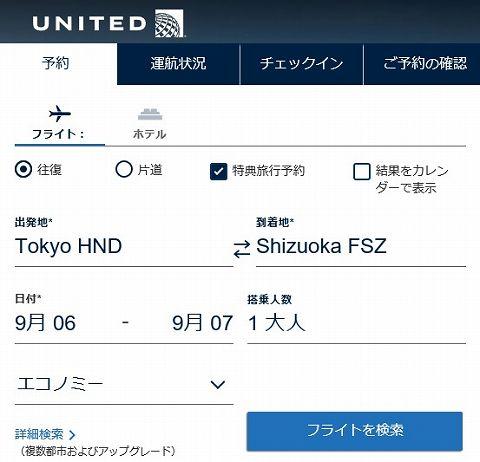 20190411 united 特典旅行 04.jpg