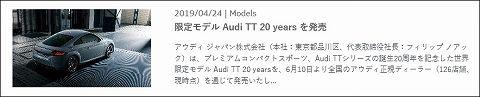 20190424 audi tt 20 years 01.jpg