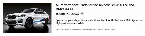 20190603 bmw m performance parts 01.jpg