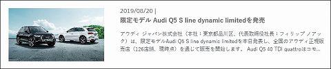 20190820 audi q5 s line dynamic limited 01.jpg