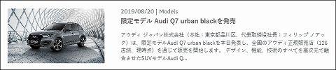 20190820 audi q7 urban black 01.jpg