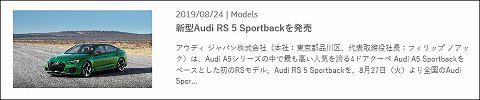 20190824 audi rs5 sportback 01.jpg